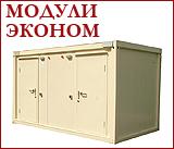 Модульные туалеты эконом-класса, недорогие туалетные модули