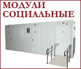 Социальные модульные туалеты, с кабинами для инвалидов. Туалетные модули Мать и дитя.Схемы новых моделей модульных туалетов.