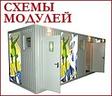 Модульные туалеты для Севера и Сибири.