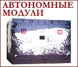 Автономные туалеты, автономные модули, автономные туалетные модули, автономные модульные туалеты. Автономные санитарные модули эконом.