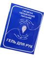 Антисептический гель для рук в одноразовых пакетиках-саше