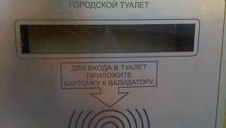 Терминал в туалете для расчёта пластиковой картой