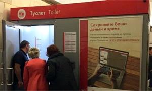 О туалетах в метро